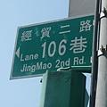 經貿二路106巷 路牌