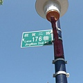 經貿二路176巷 路牌