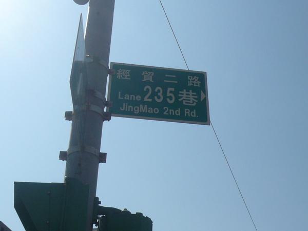 經貿二路235巷 路牌
