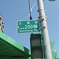 三重路200巷 路牌