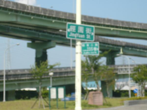 經園街 路牌