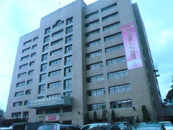 文山區行政中心