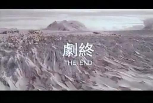 1992 Saviour of the Soul 2 九二神鵰俠侶 痴心情長劍.JPG