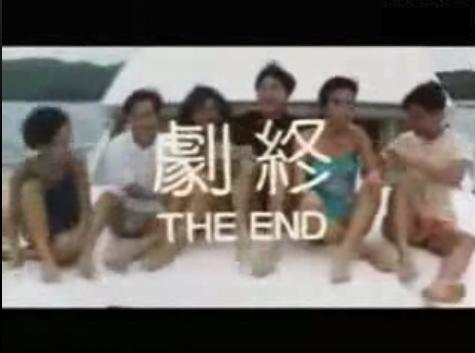 1987 Trouble Couples  開心勿語.JPG
