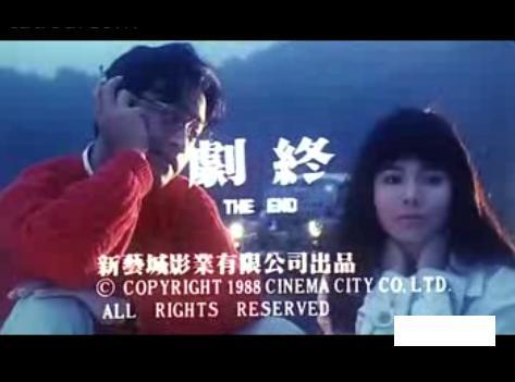 1988 Fatal Love 殺之戀.JPG