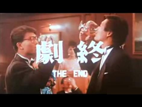 1986 The Seventh Curse 原振俠與衛斯理.JPG