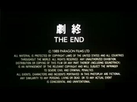 1989 Fatal Vacation 安樂戰場.JPG