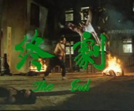 1981 Encounter Of The Spooky Kind 鬼打鬼.JPG