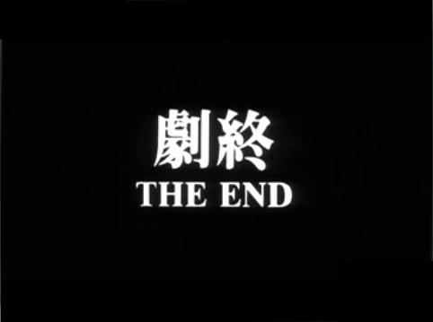 1987 Final Victory 最後勝利.JPG