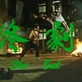 1980 Close Encounters of the Spooky Kind鬼打鬼.JPG