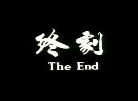1979 FEARLESS HYENA 笑拳怪招.JPG
