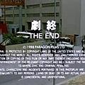 1988 Dragons Forever 飛龍猛將.JPG