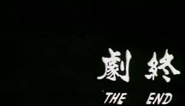 1982 Wolf Devil Woman 狼女白魔.JPG