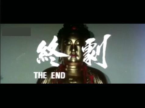 1976 Shaolin Wooden Men  少林木人巷.JPG