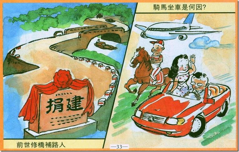 2.骑马坐车是何因? 前世修桥铺路人