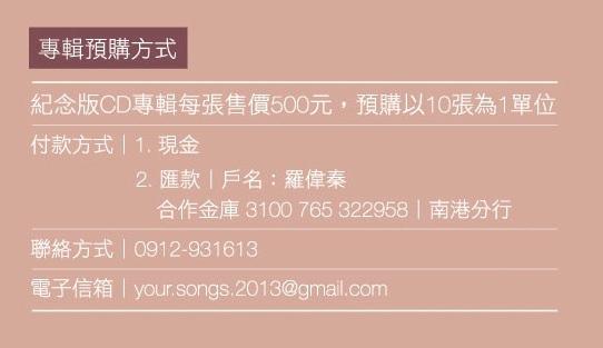 史俊鵬紀念專輯+唱爸爸的歌DM.jpg