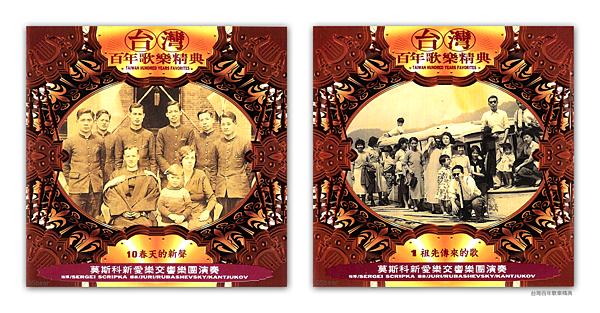 台灣百年歌樂精典
