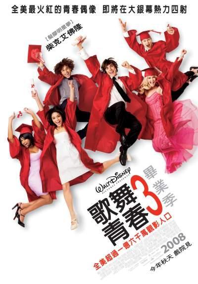 歌舞青春3:畢業季