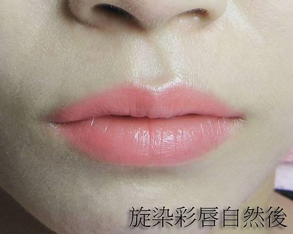 9照片 1056-旋染彩唇自然後-已註明