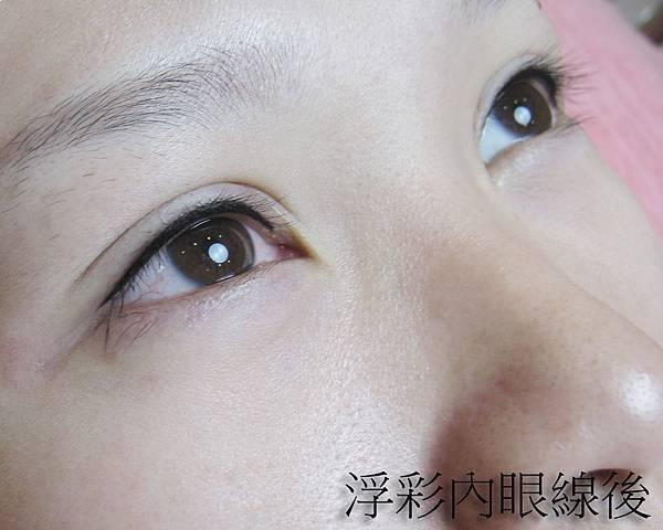 2IMG_0883-浮彩內眼線後-已註明.jpg