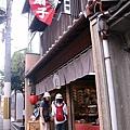 0830清水坂小店