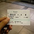 0828往京都車票