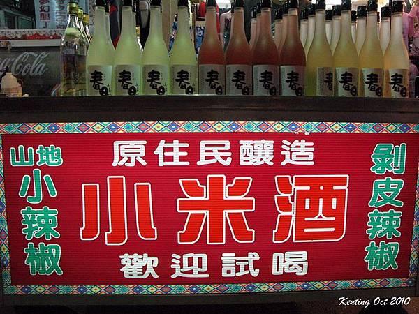 小米酒-1.jpg