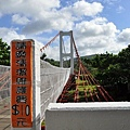 茶山吊橋-1.jpg