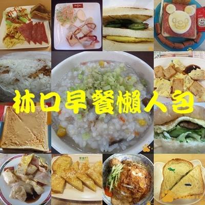 林口早餐懶人包.jpg