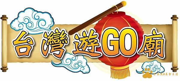 台灣遊GO廟-2.jpg