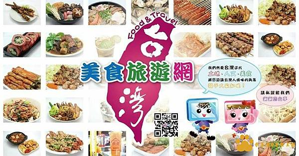 TVSOEZ台灣美食旅遊網.jpg