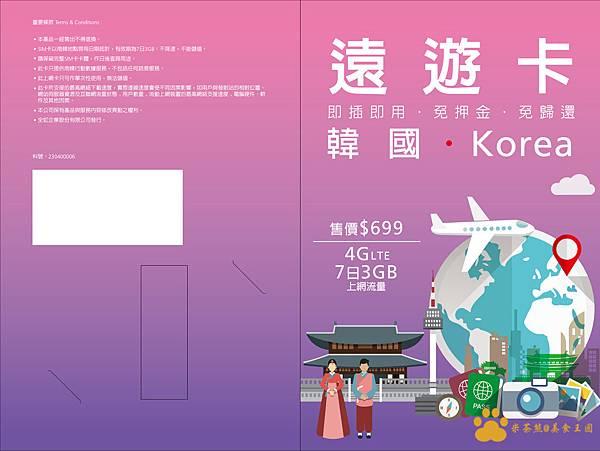 國際旅遊卡 韓國卡套_3GB-01.jpg