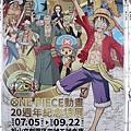 航海王二十周年特展_190723_0084.jpg