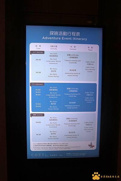 和逸飯店_200810_106.jpg
