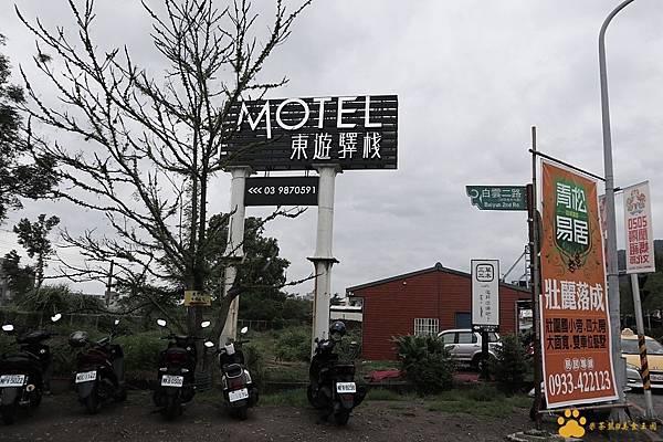 東遊驛棧 East Motel_201020_116.jpg