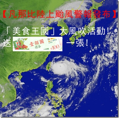 那凡比颱風7-11