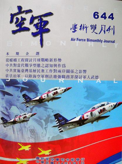 空軍學術雙月刊第644期