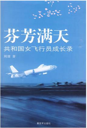 芬芳滿天—共和國女飛行員成長錄