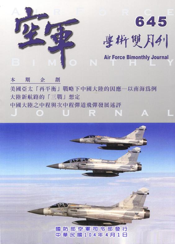 空軍學術雙月刊第645期(104/04)