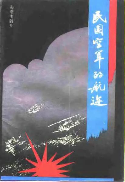民國空軍的航跡.png