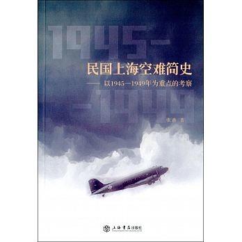 民國上海空難簡史.jpg