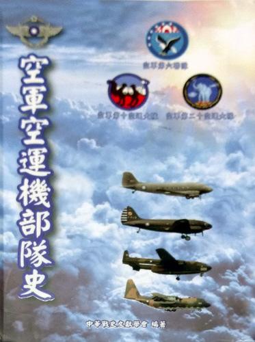 空軍空運機部隊史.jpg