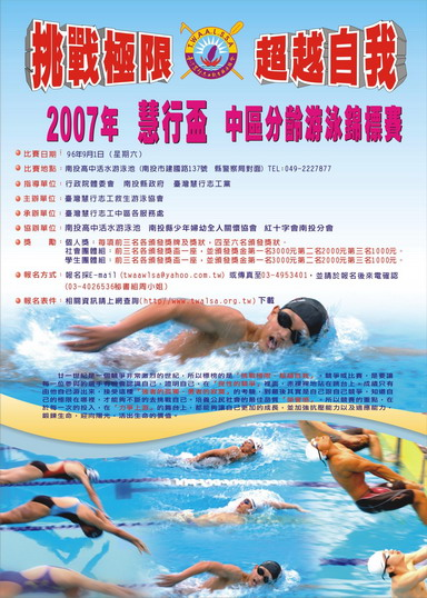 twalsacup_taichung_distinction_poster-1.jpg