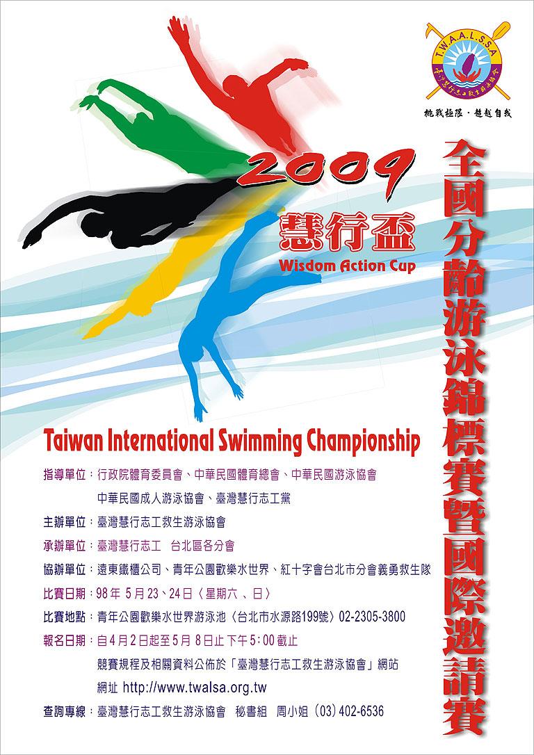 2009年 慧行盃 全國分齡游泳錦標賽暨國際邀請賽