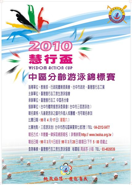 2010twalsacup_Taichung_Area_poster.jpg