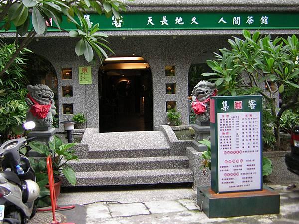 集客人間茶館台大店。預約專線02-2367-1768 (4)