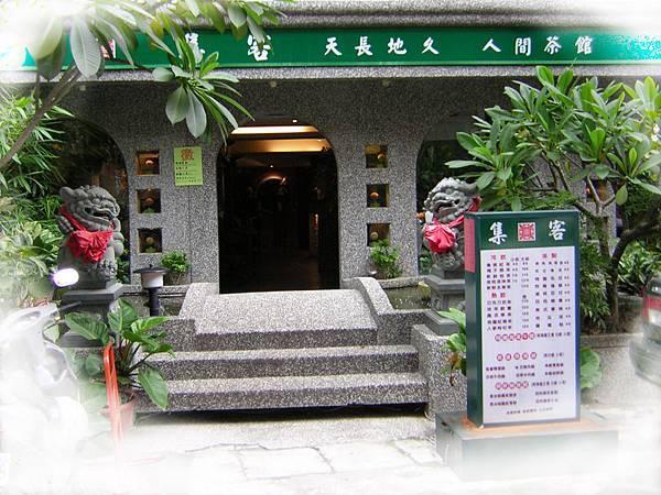 集客人間茶館台大店。預約專線02-2367-1768 (5)