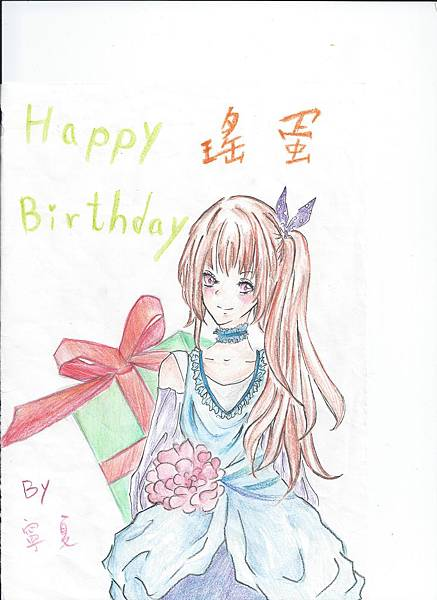 TO:瑤蛋