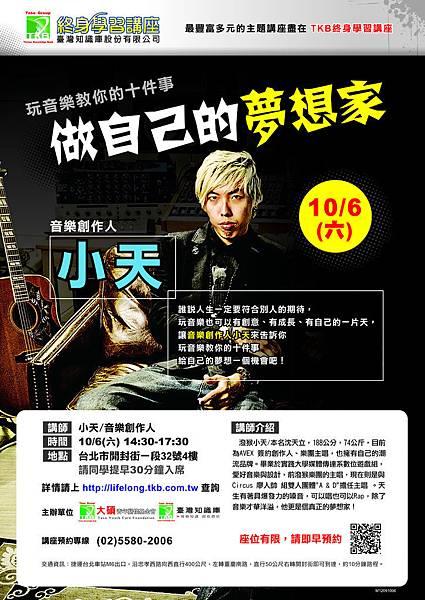 20120921小天(台北)_A4
