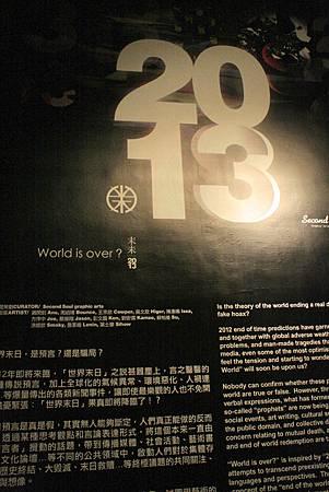 未末2013-01.JPG